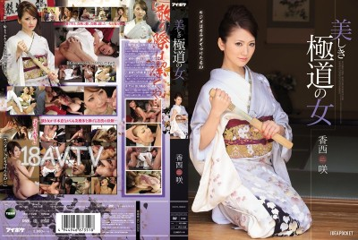 免費線上成人影片,免費線上A片,IPZ-438 - [中文]美艷黑道女。香西笑