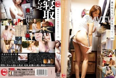 免費線上成人影片,免費線上A片,FTN-016 - [中文]想看看我所不知道的老婆的另一面..... 16