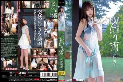免費線上成人影片,免費線上A片,MXGS-642 - [中文]午後雷雨。吉澤明步