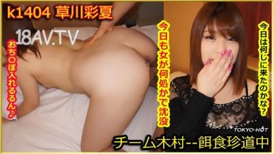 Tokyo Hot k1404 餌食牝 草川彩夏