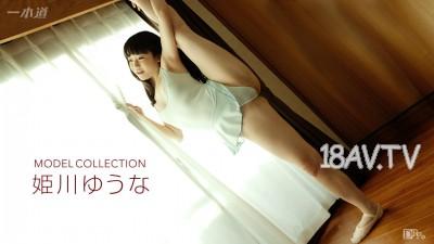 免費線上成人影片,免費線上A片,1PONDO-022417_488 - [無碼]最新一本道 022417_488 名模系列 姬川