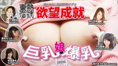 免費線上成人影片,免費線上A片,Tokyo Hot n1336  - [無碼]Tokyo Hot n1336 東熱激情 慾望成就巨乳爆乳娘特集