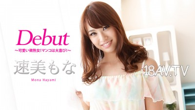 最新加勒比 011218-581 Debut Vol.46 可愛微熟女很高興 速美