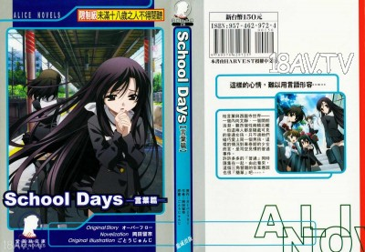 [岡田留奈]School Days Novel 言葉篇 -小说中文版