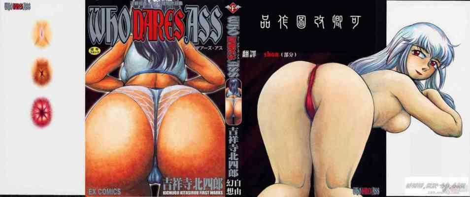 [吉祥寺北四郎] Who dares ass