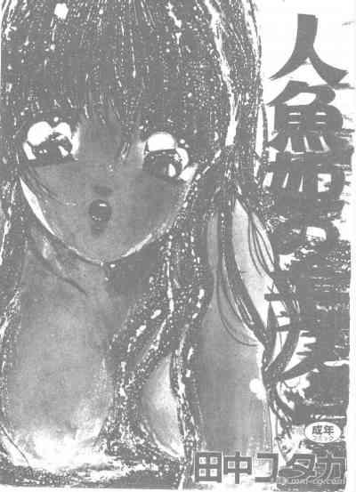 [田中ユタカ]人鱼姬のキス