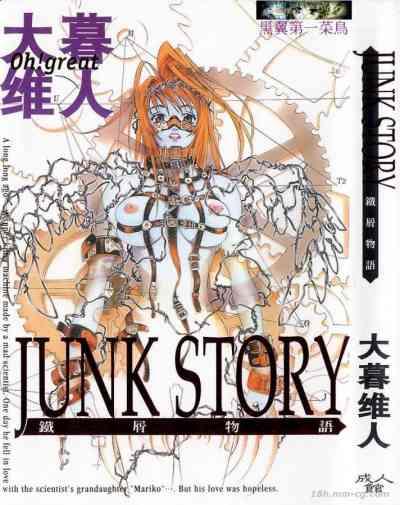 JUNK STORY 铁宵物语 版本1