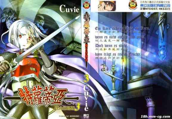 [Cuvie]ドロテア~魔女の鉄槌~ 第03巻