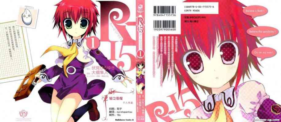 [伏見ひろゆき×大橋隼人]R-15 Vol.01