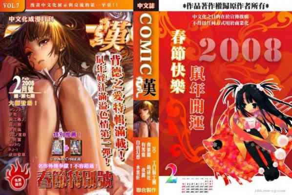 COMIC2008-02