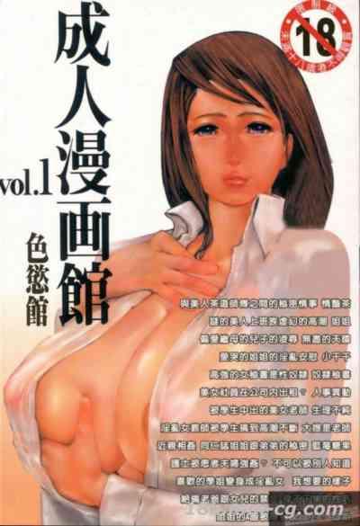 [アンソロジー] 成人漫画館 vol.1 年上・お姉アンソロジー  [Eroscan]
