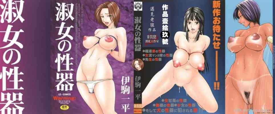 [伊駒一平]淑女の性器