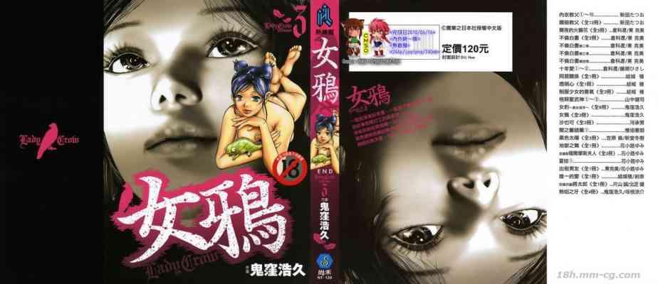 [鬼窪浩久] 女鴉 レディ・クロウ 第03卷