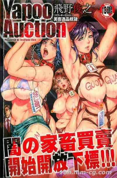 [飛野俊之]Yapoo Auction 美畜逸品奴隷