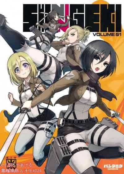 (C81)(同人誌)[パンダニク(大熊猫介)] SHINNGEKI VOLUME.01 (進撃の巨人)(黑咖啡個人漢化)