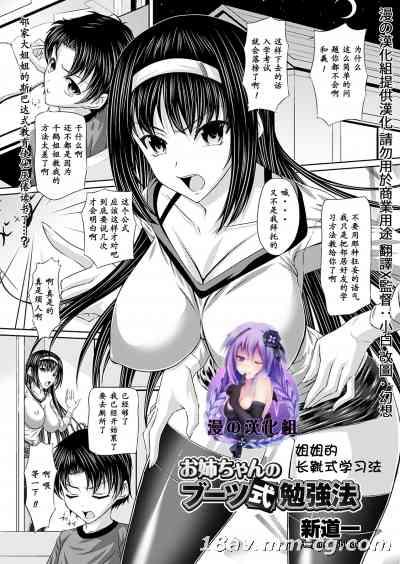 [漫の漢化組][新道一] お姉ちゃんのブーツ式勉強法 (コミックプリズムVol.5)