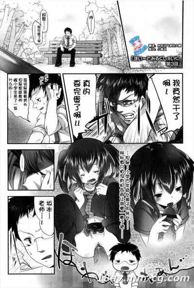 """[脸肿汉化组][藤崎ひかり] ちゃんと""""好き""""ってゆって?[3話]"""