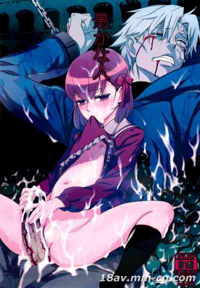 [final個人漢化] (C82) [いくじなしのフェティシスト (いくじなしのフェティシスト)] 愚かな人 (Fate/Zero)