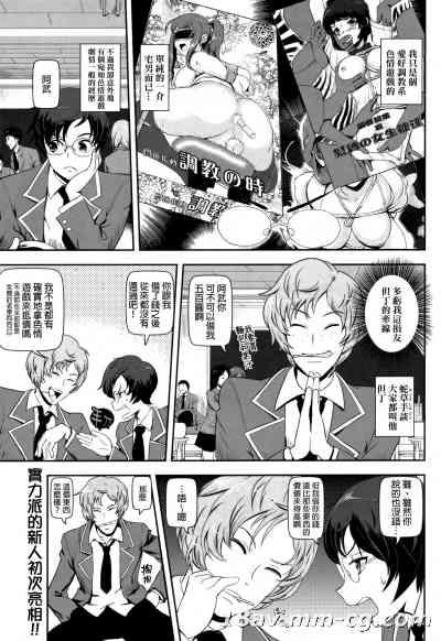 [final個人漢化] [まこと大吉] 奈々ちゃんどれい宣言 (COMIC 快楽天BEAST 2012年03月号)