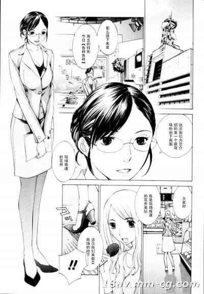 [はらざきたくま]女子アナ異常アリ!?