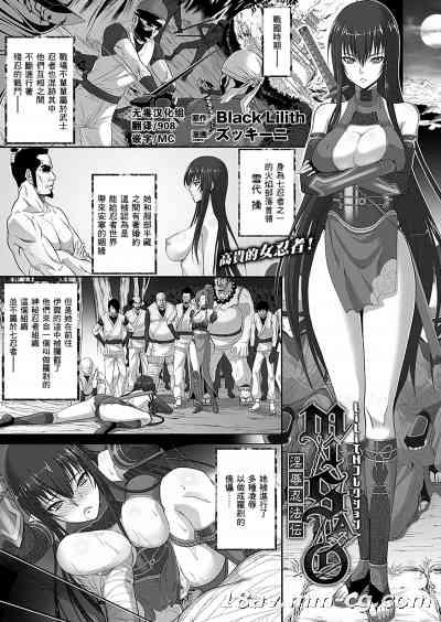 [无毒汉化组][ズッキーニ] Lilithコレクション MISAO~淫辱忍法伝~ (COMIC アンリアル 2011年04月号)[DL版]
