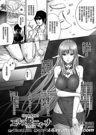[无毒汉化组][ズッキーニ]エルフ姫ニィーナ~受胎蹂躙~ [COMIC アンリアル 2011年12月号] [DL版]