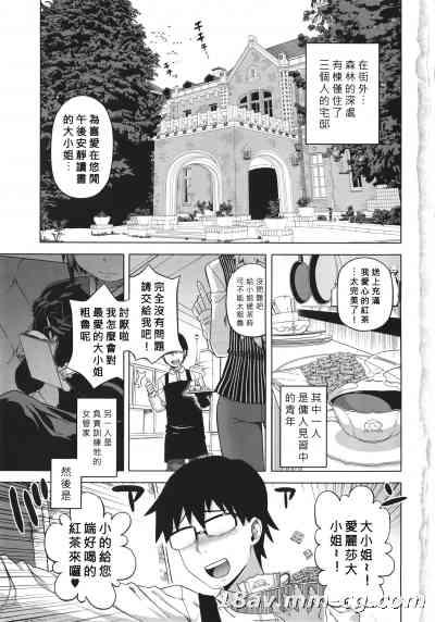 [好野柯個人漢化] [高津] エリザ様ご用心! 第一話