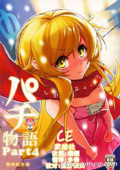 【CE家族社】(C81) [薬味紅生姜] パチ物語 Part4 しのぶエンヴィ (化物語)