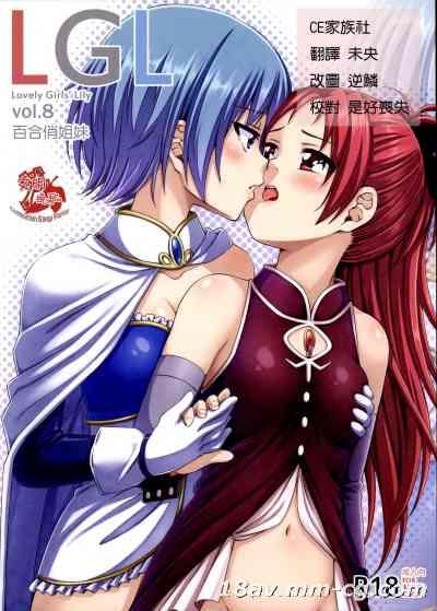 【CE家族社】(C85) [深爪貴族 (あまろたまろ)] Lovely Girls  Lily vol.8 (魔法少女まどか☆マギカ)