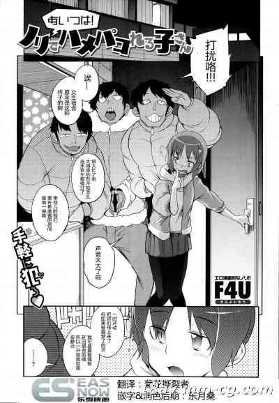 [F4U] ノリでハメパコれる子さん [Chinese] [东雪映画汉化]