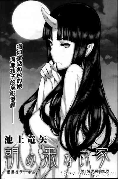 [youJ汉化][池上竜矢] 朝の来ない家第3話