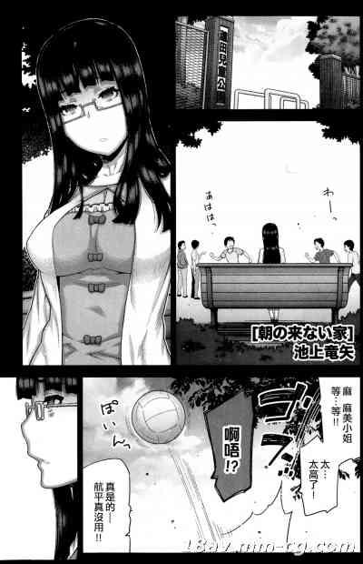 [youJ汉化][池上竜矢] 朝の来ない家第6話