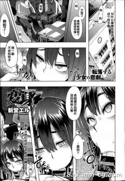 [新堂エル]変身Ch.3 (COMIC X-EROS #18)[中国翻訳]