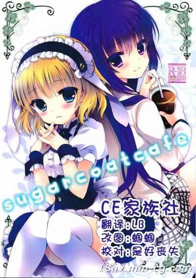 【CE家族社】(COMIC1☆8) [純銀星 (たかしな浅妃)] sugarcoatcafe (ご注文はうさぎですか)