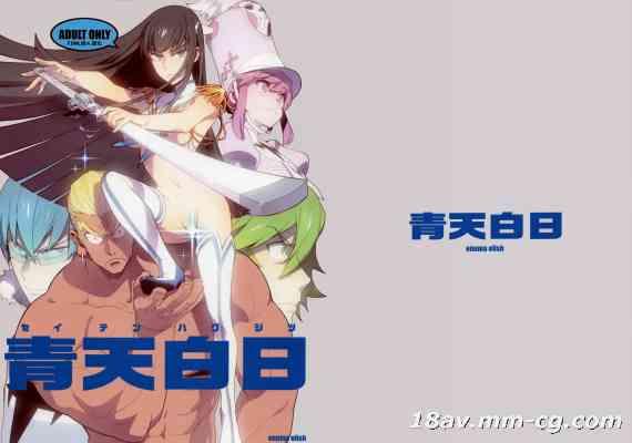 (COMIC1☆8) (同人誌) [enuma elish (ゆきみ)] 青天白日(キルラキル)[final個人漢化]v2