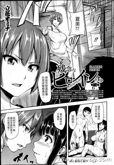(漢化組漢化組#105) [立花オミナ] 残念なヒロインたち 最終話