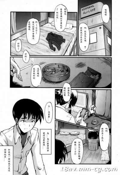 [愛露沙漢化][SINK] 先生と遊ぼう (コミックムジン2013年5月号)[DL版]