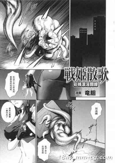 【黑条汉化】[竜胆]戦姫散歌 彩峰凛淫闘録