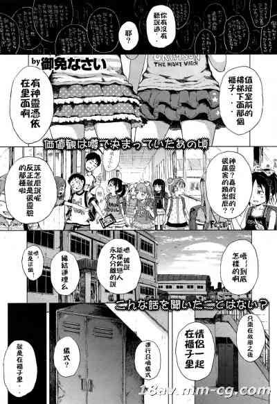 [Gomennasai] Rokkā no kamisama(chinese)(修正)
