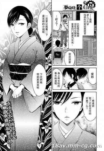 [タマイシキネ] マザーコンプレックス (美少女革命 極 Road Vol.14) [不觉晓个人汉化]