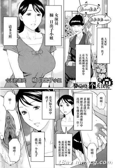 [不觉晓个人汉化] [タカスギコウ] 密愛母子