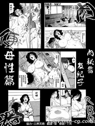 [岬ゆきひろ] 肉秘书友纪子母性篇