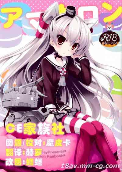 【CE家族社】(サンクリ64) [Happy Birthday (丸ちゃん。)] アマカロン(艦隊これくしょん-艦これ-)
