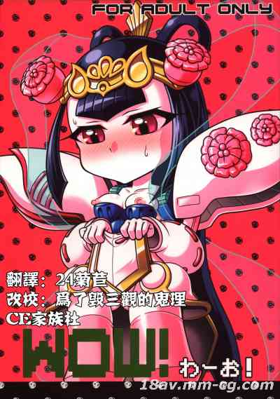 (C84) [生肉たっぷり] Wow!(わーお!) (SDガンダム三国伝 Brave Battle Warriors)