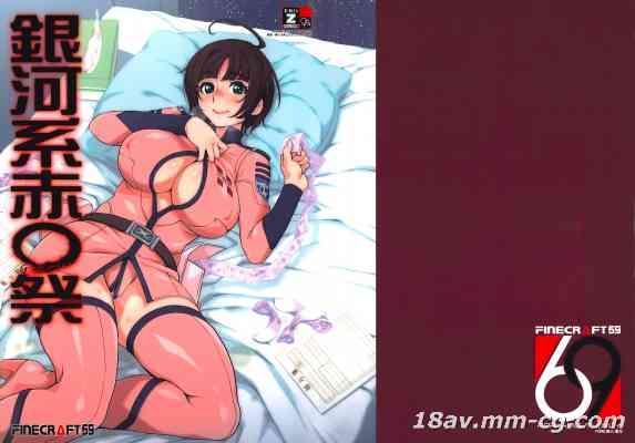(C85) [Finecraft69 (井硲六郎)] 銀河系赤○祭 (宇宙戦艦ヤマト2199)[final個人漢化]
