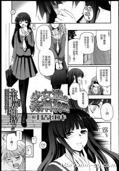 (漢化組漢化組xFoxglove#02)[月吉ヒロキ] 少女達の茶道ism 第5話