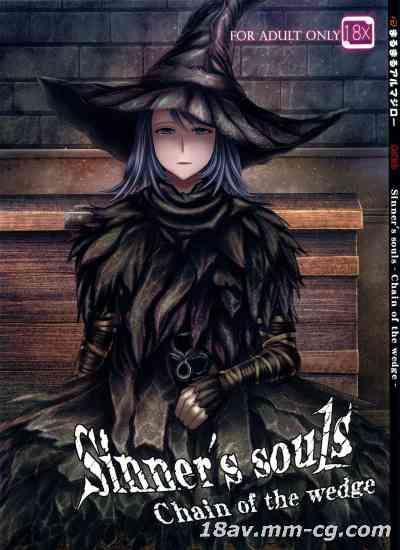 [9721个人汉化](C83) [まるまるアルマジロー (まじろー)] ARUMAJIBON! 黒傾向 Sinner s souls -Chain of the wedge- (デモンズソウル)