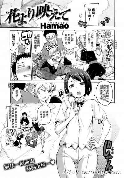 [Hamao] 花より映えて (Comic 快楽天BEAST 2014-05) [無邪気漢化]