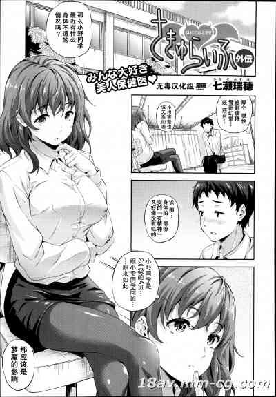 [无毒汉化组][七瀬瑞穂] さきゅらいふ 外伝 (コミックアンリアル 2014年8月号)