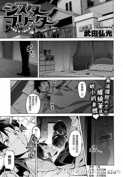 [武田弘光] シスタ ブリーダ~大宮家(妹)の秘め事~(COMIC X-EROS #20) [天鵝之戀漢化]